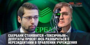 Сбербанк становится «токсичным»: депутаты просят ФСБ разобраться с нерезидентами в правлении учреждения