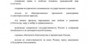 Поправки в Конституцию РФ вступили в силу