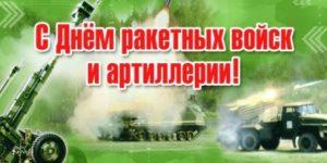 С Праздником, дорогие наши артиллеристы!