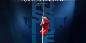 В Екатеринбурге пройдет премьера документального фильма «Дух в Движении»