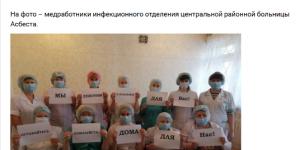 Уральские врачи призвали оставаться дома из-за коронавируса