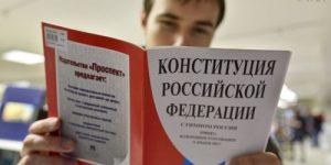 ВЦИОМ: более 90% россиян поддержали социальный блок поправок в Конституцию