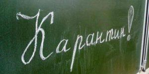 В ООН заявили, что почти 90 процентов учащихся в мире не ходят в школу