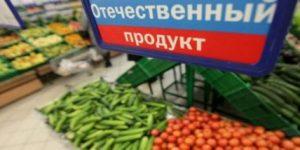 Отечественные продукты полностью заменили импорт в магазинах