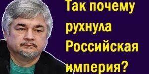 Ростислав Ищенко - Так почему распалась Российская империя? Каковы были причины?