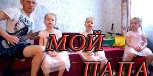 Пермские «тройняшки» покорили интернет своей песней про папу